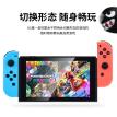 港版NS Switch 任天堂游戏机掌机续航升级版