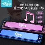 迪士尼24孔口琴儿童10孔初学者成人复音c调口风琴幼儿园学生乐器