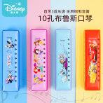 迪士尼10孔口琴儿童24孔初学者成人复音c调口风琴幼儿园礼物玩具