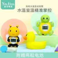 优贝哈尼水温计婴儿测水温宝宝洗澡沐浴温度计新生儿童家用室温计