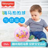 费雪海马拍拍球 儿童篮球足球幼儿园充气弹力球PVC婴儿球类玩具