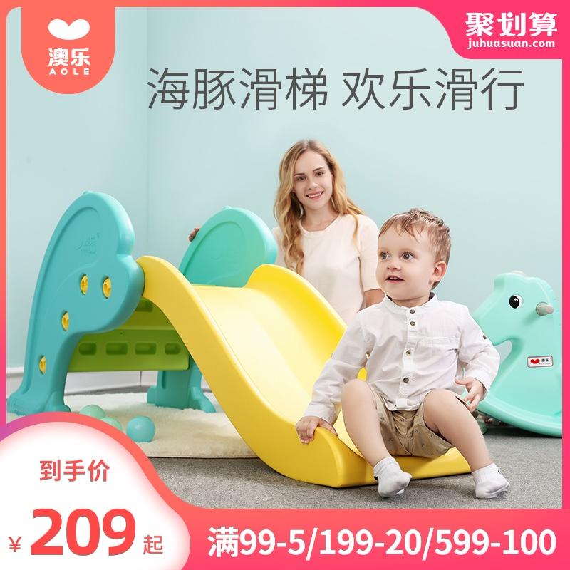 澳乐滑滑梯室内家用多功能儿童滑梯秋千组合单个幼儿园宝宝游乐场