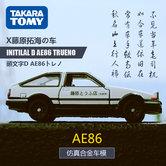 日本TOMY多美卡丰田AE86合金车小汽车头文字D车模赛车模型486466