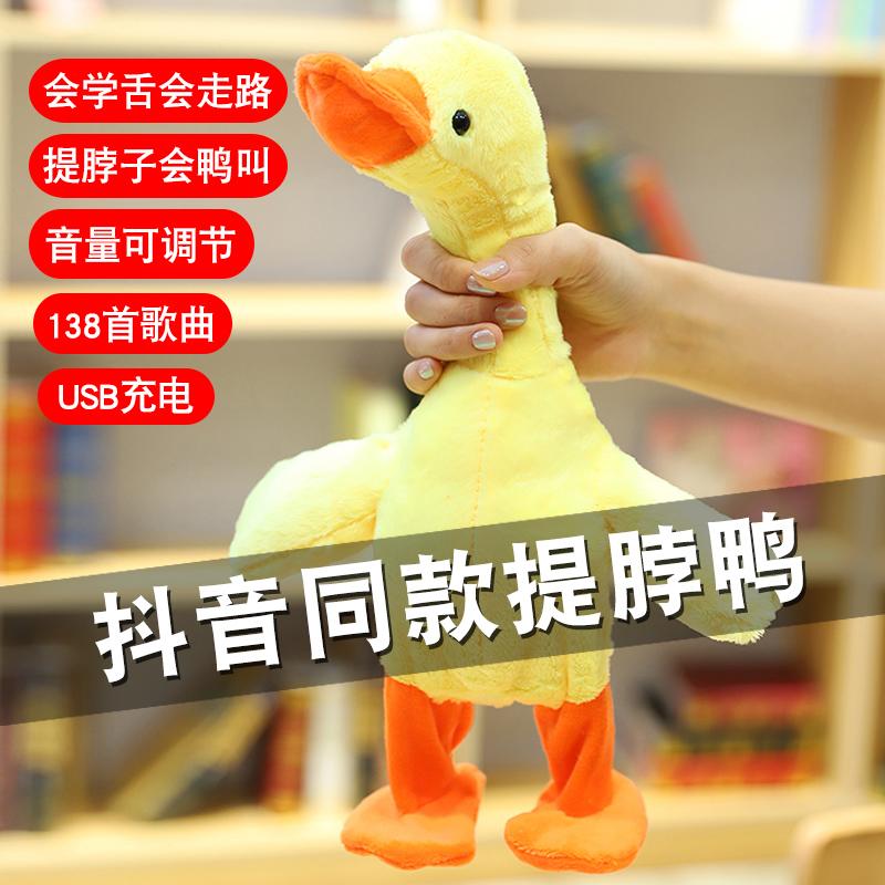 提脖子小黄鸭会叫学话鸭会说话的鸭子沙雕复读鸭毛绒公仔网红抖音