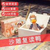 沙雕复读鸭会说话的鸭子娃娃正版生日玩偶网红毛绒公仔抖音玩具女