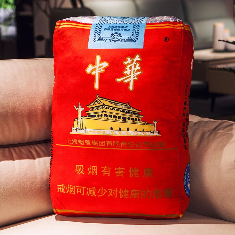 中华抱枕香烟烟盒大丑萌玩偶可爱华子网红创意毛绒玩具睡觉床上女