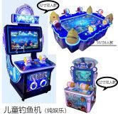 新款双人6人钓鱼机55寸弹珠扭蛋商场公园电玩儿童投币游戏机中性