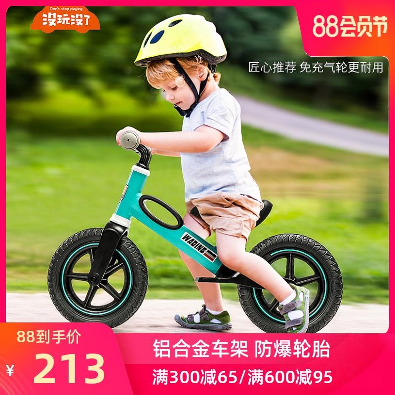 没玩没了儿童平衡车1-3-6岁2宝宝滑步车无脚踏单车小孩滑行自行车