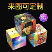 三阶魔方定制logo图案打印个性化DIY魔方玩具创意定做个性化魔方