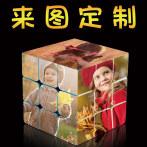 三阶个性化定制魔方礼品节日礼物创意魔方LOGO图文定制魔方