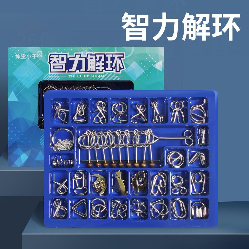 九连环玩具益智力扣动脑解环小学生高难度全套装孔明锁鲁班锁32套
