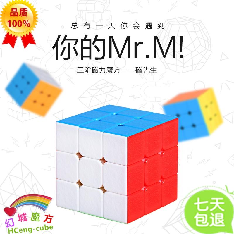 [圣手磁力三阶Mr.M皮纹彩色魔方]顺滑竞速比赛专用磁力定位玩具