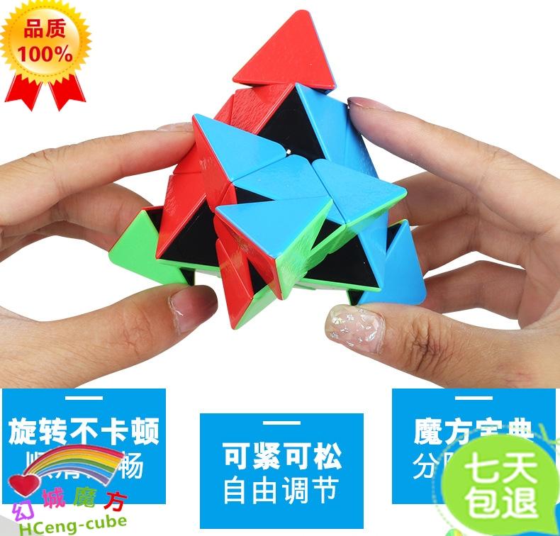 【圣手宝石金字塔魔方】实色异形持久顺滑比赛竞速魔方益智玩具