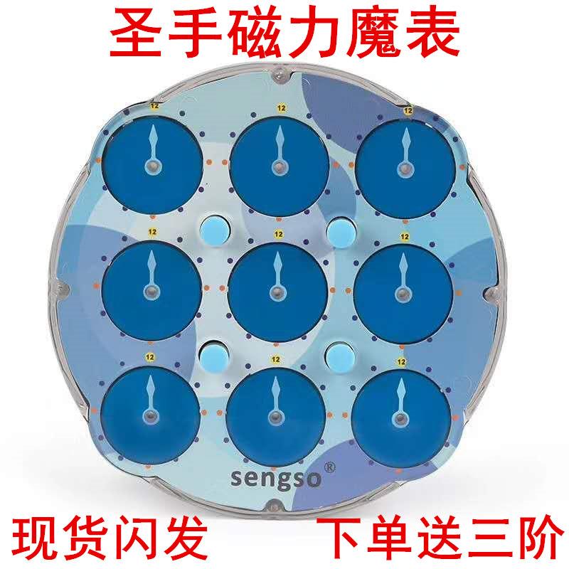 圣手磁力魔表魔方 魔A魔表 magic clock竞速比赛专用魔表磁力版