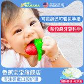 babybanana磨牙棒婴儿牙胶硅胶无毒软可水煮咬咬胶3-6-12个月