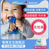 美国香蕉宝宝babybanana婴儿硅胶牙胶玩具咬胶磨牙棒鲨鱼款0-3-6